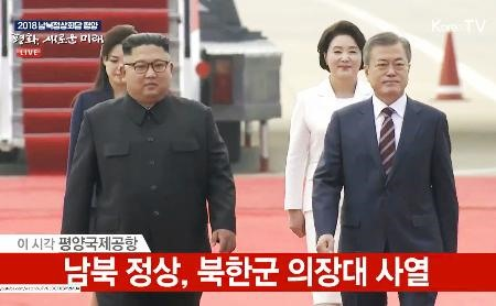 Moon landing: S. Korean leader arrives in Pyongyang for summit