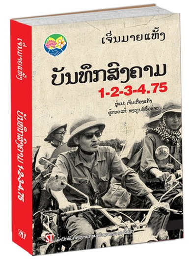 Laotian version of war account published