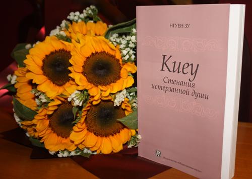 Tale of Kieu released in Russian
